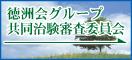 徳洲会グループ 共同治験審査委員会