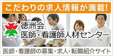 徳洲会 医師・看護師人材センター
