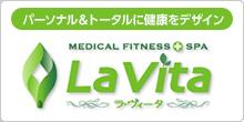 LaVita ラ・ヴィータ