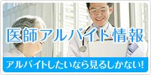 医師アルバイト情報