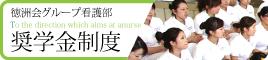 徳洲会グループ看護部 奨学金制度