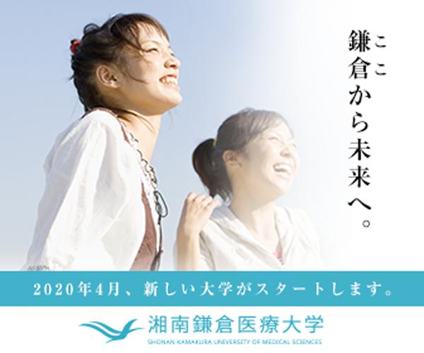 鎌倉湘南大学