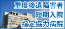 重度後遺障害者 短期入院指定協力病院