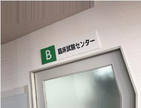 臨床試験センター入り口
