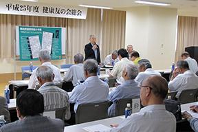 健康友の会 H25年総会2013.6.4