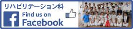 リハビリテーション科facebook
