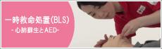 【日本赤十字社】一次救命処置(BLS)~心肺蘇生とAED~