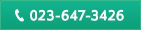 0236473426